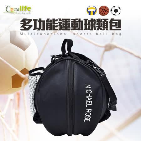 [Conalife]多功能運動球類側肩包 (4入)