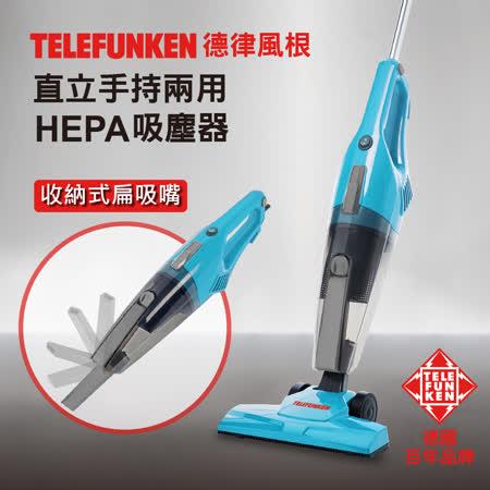 【TELEFUNKEN】德律風根直立手持兩用HEPA吸塵器