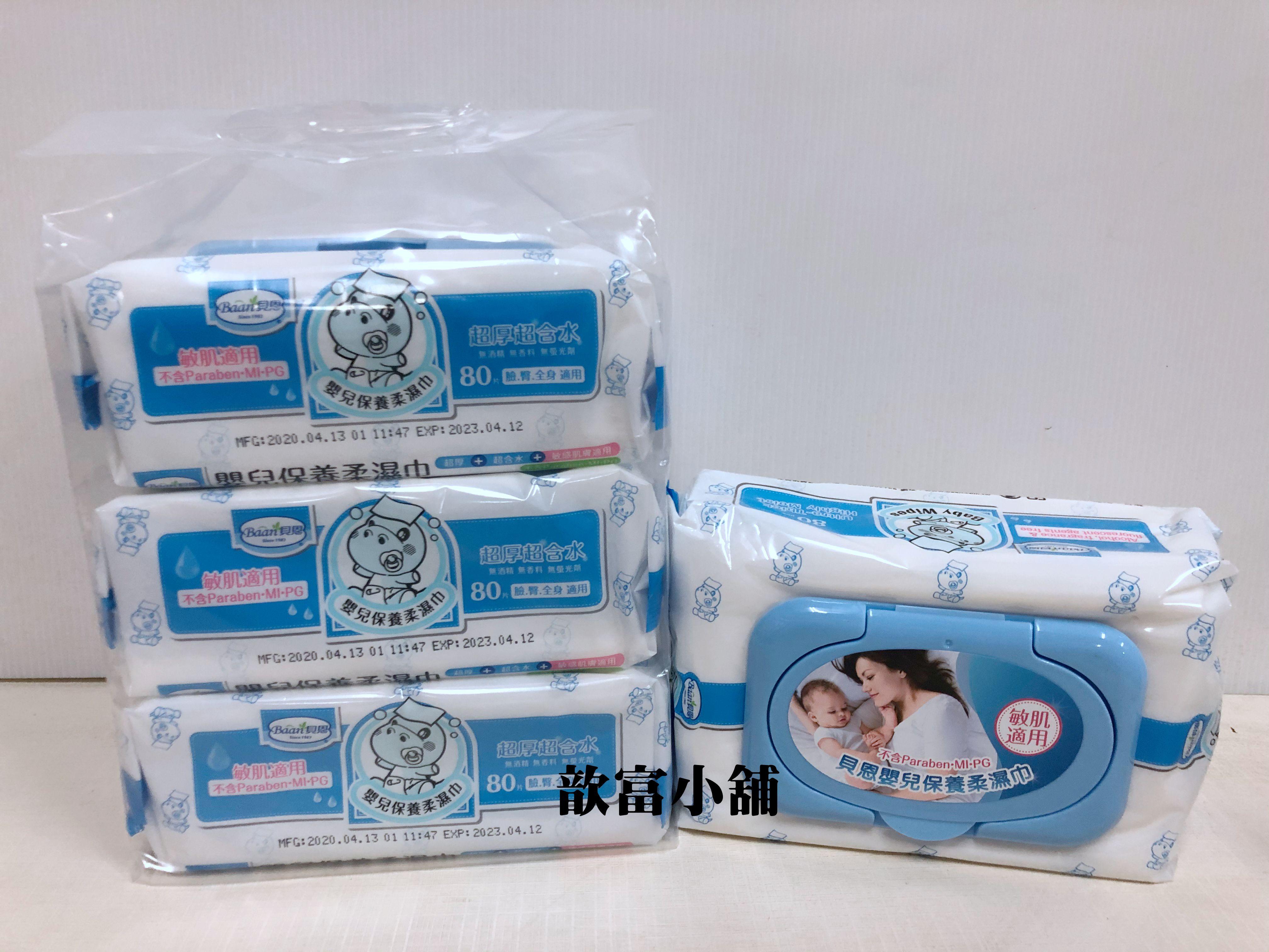 歆富小舖~【Baan貝恩】EDI超厚超含水嬰兒柔濕巾/濕紙巾(80抽)一箱24包