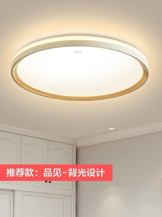 吸頂燈 led吸頂燈圓形餐廳兒童房間現代簡約陽臺臥室燈具燈飾WS  220V  聖誕節禮物