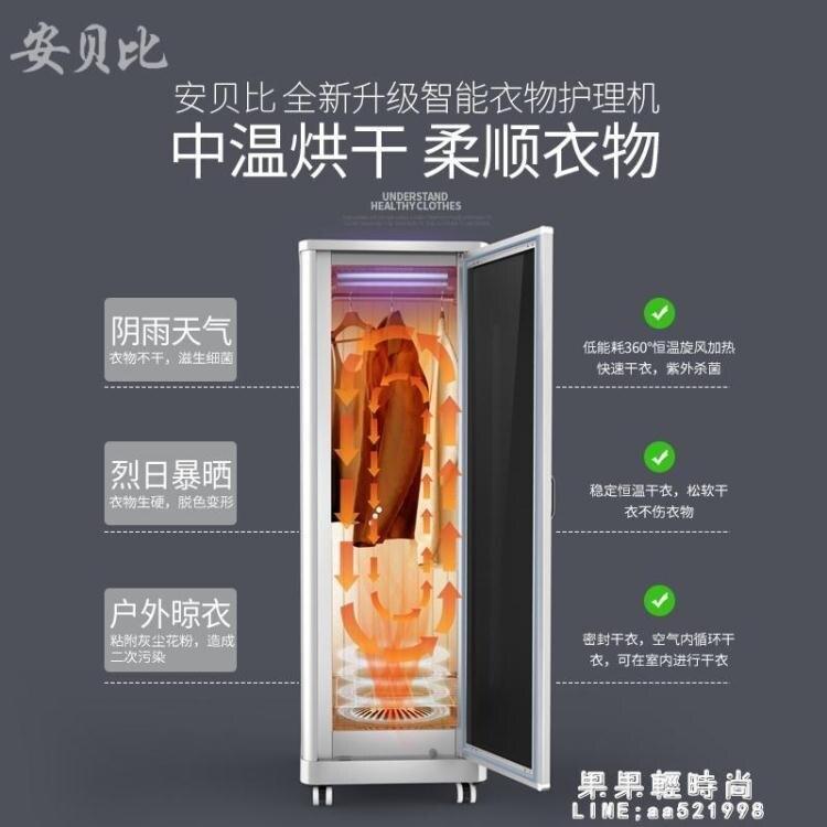 消毒機 烘干機家用小型速幹衣大容量干衣機嬰兒衣物消毒風干機衣櫃烤衣機 NMS