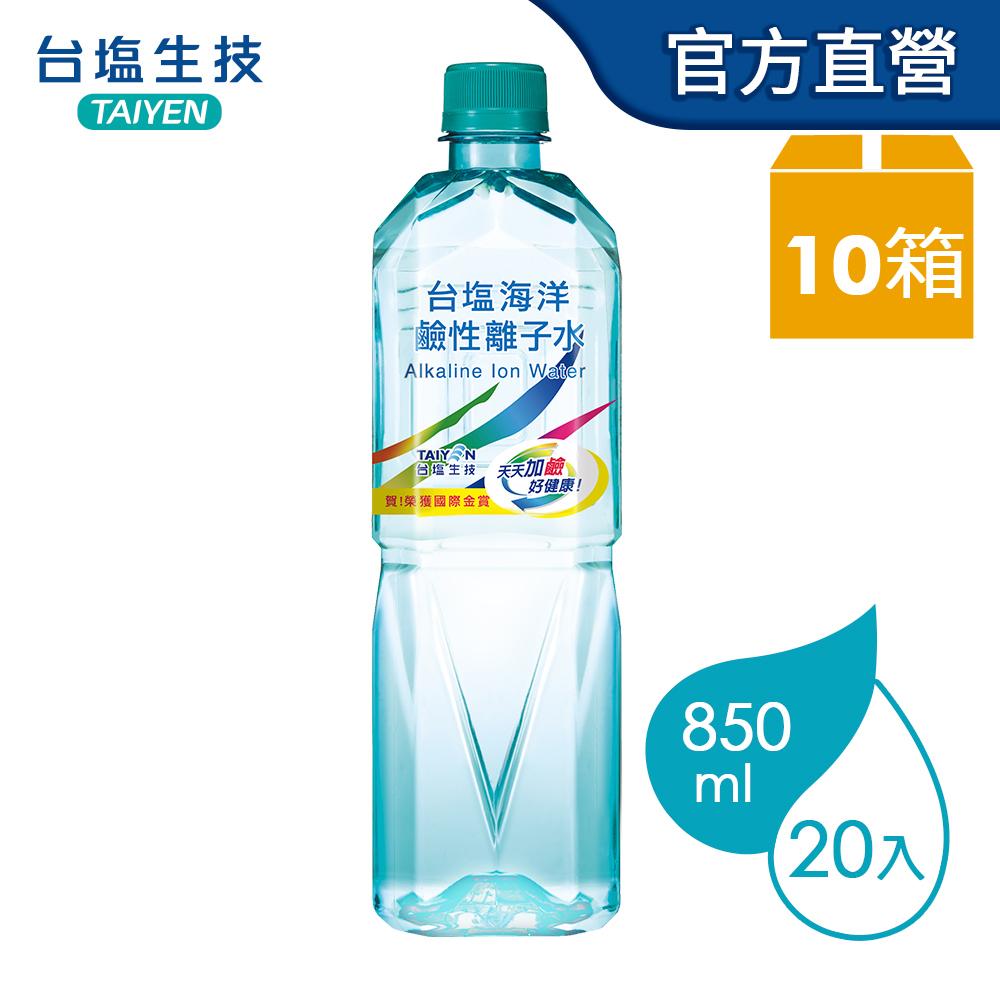 10箱︱台塩海洋鹼性離子水850mlx20瓶/箱