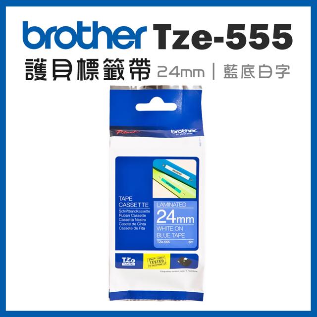 Brother TZe-555 護貝標籤帶 ( 24mm 籃底白字 )