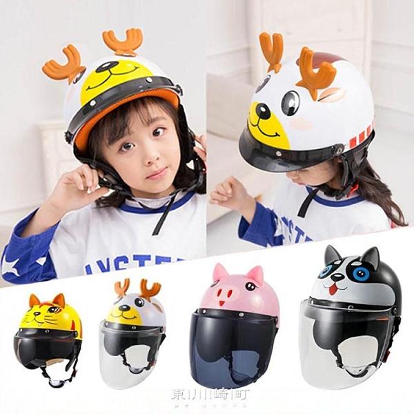 兒童卡通可愛男孩女孩烤漆半盔電動車摩托頭盔四季親子款七夕禮物 快速出貨