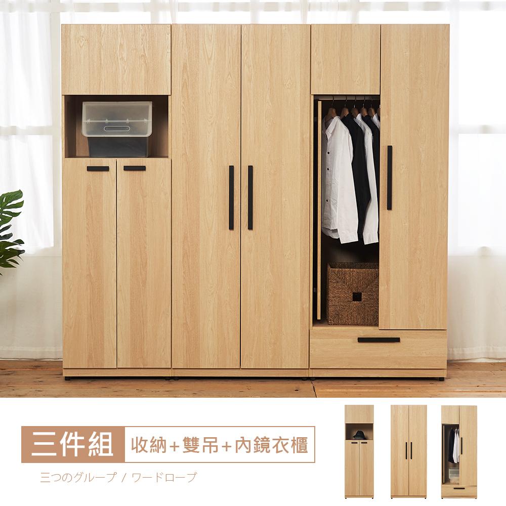 【時尚屋】[ZZ20]萩原7.1尺雙吊+內鏡+收納衣櫃ZZ20-268+271+269免運費/免組裝/衣櫃