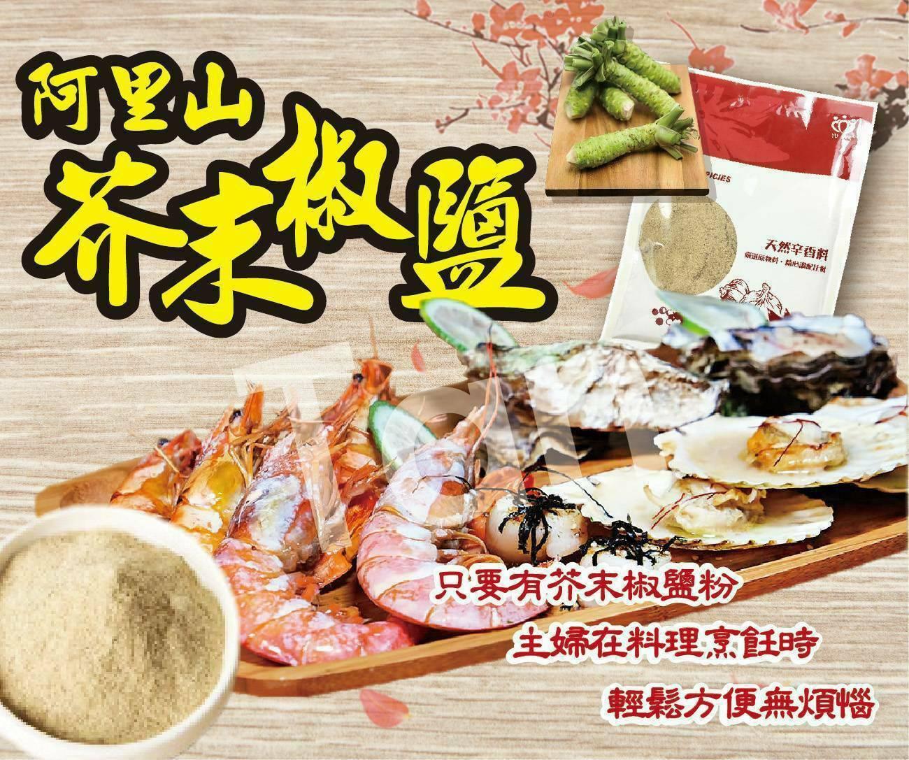 猛呷-芥末椒鹽粉 (100公克)