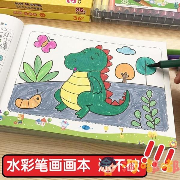 兒童畫畫書涂色本涂鴉填色繪畫本寶寶水彩筆涂色畫【淘嘟嘟】