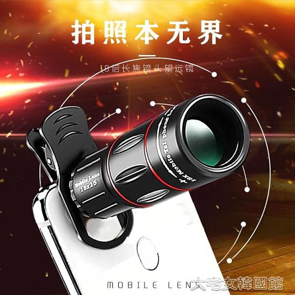 望遠鏡手機通用拍照長焦鏡頭18X倍手機變焦望遠鏡光學攝像微距便攜鏡頭 快速出貨