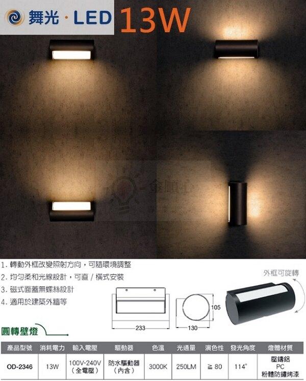 ☼金順心☼專業照明~舞光 LED 13W 圓轉 壁燈 OD-2346 全電壓 戶外燈 壁燈 黃光