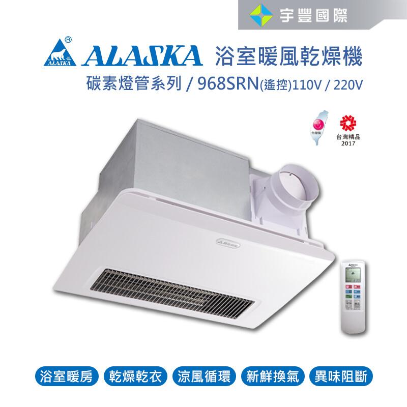 宇豐國際阿拉斯加 浴室暖風乾燥機 968srn遙控 碳素燈管系列 110v/220v