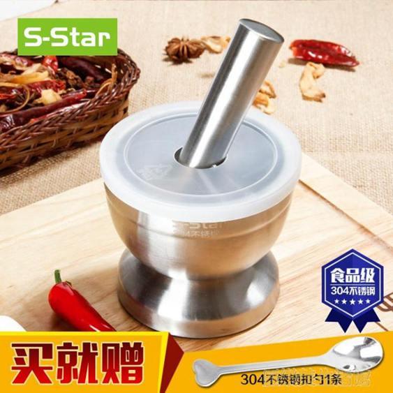 304不銹鋼搗蒜器搗碎器搗藥罐蒜泥器家用手動蒜石臼子研磨器擂缽