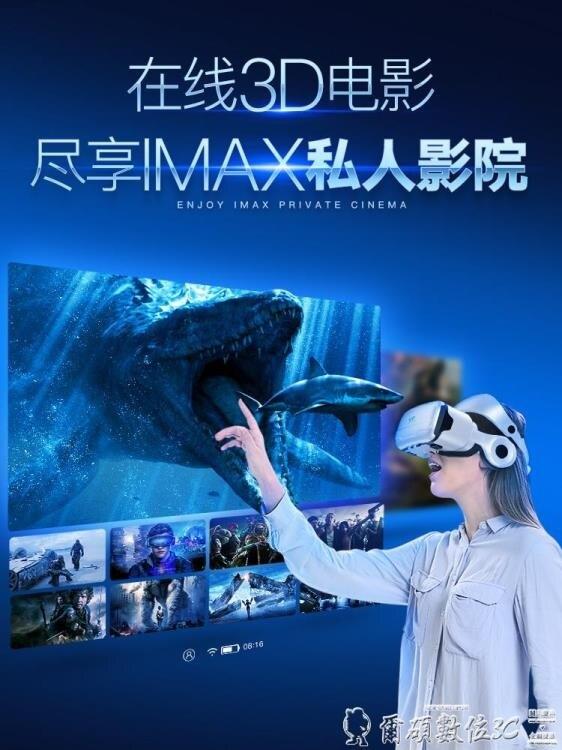 VR眼鏡 新款千幻魔鏡10代vr眼鏡一體機3d體感游戲ar手機專用rv華為蘋果12 LX 清涼一夏钜惠
