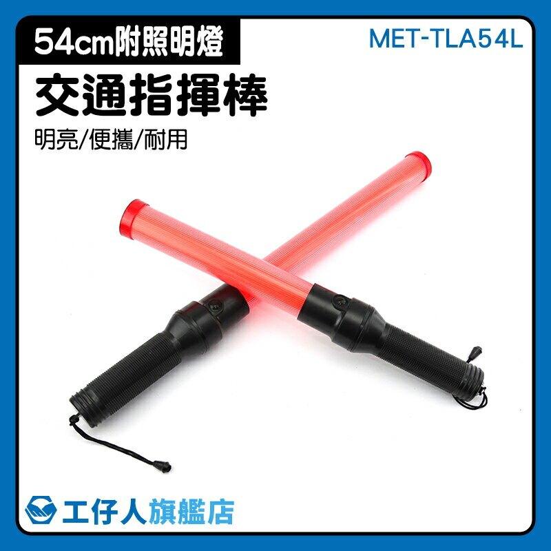 『工仔人』紅光螢光棒 MET-TLA54L 演唱會道具 大樓車道指揮 閃光棒 救生警示棒 警示標誌