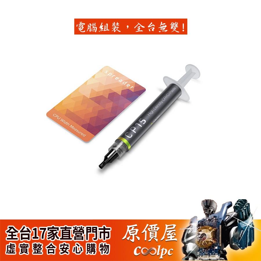 CRYORIG快睿 CP15 導熱膏/4公克/導熱係數 5.7 W/mK/散熱膏/原價屋
