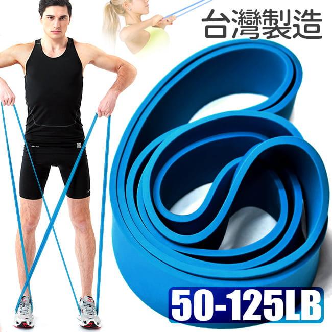 台灣製造125磅大環狀彈力帶   (LATEX乳膠阻力繩.手足阻力帶)
