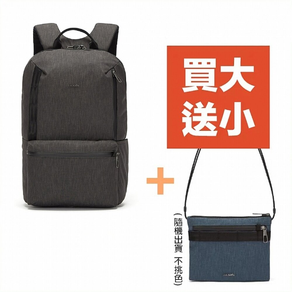 Pacsafe METROSAFE X 防盜後背包 (20L) (買大送小) 碳纖灰