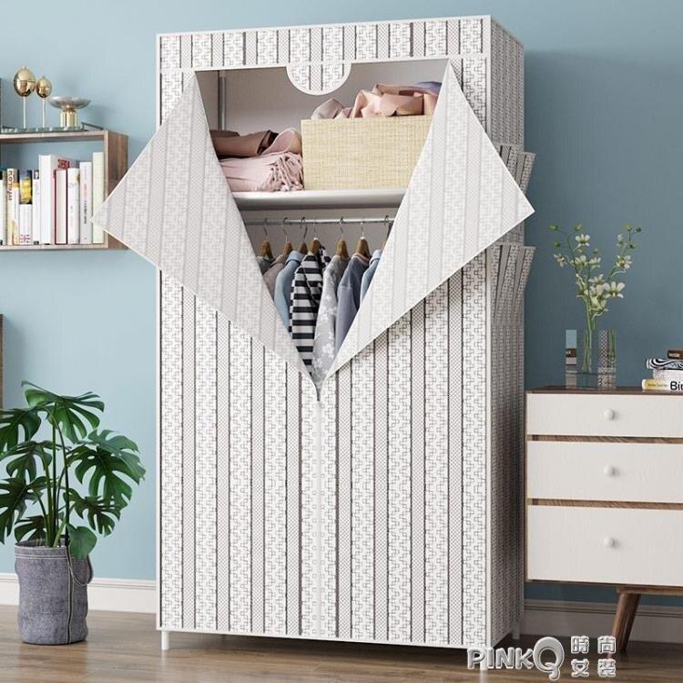 衣櫃簡易布衣櫃宿舍小號出租房用布藝組裝櫃子折疊單人收納掛衣櫥 兒童節新品