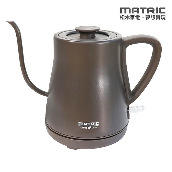 【MATRIC 松木】0.8L手沖咖啡醇品壺MG-KT0811C(細嘴)