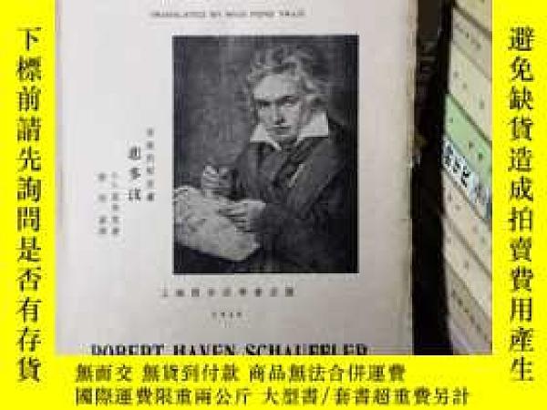 二手書博民逛書店罕見音樂的解放者悲多汶(貝多芬)》Y338334 R.H.夏佛萊