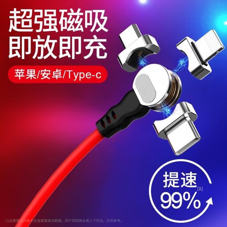 磁吸數據線蘋果充電線器三合一多頭通用USB加長iPhone