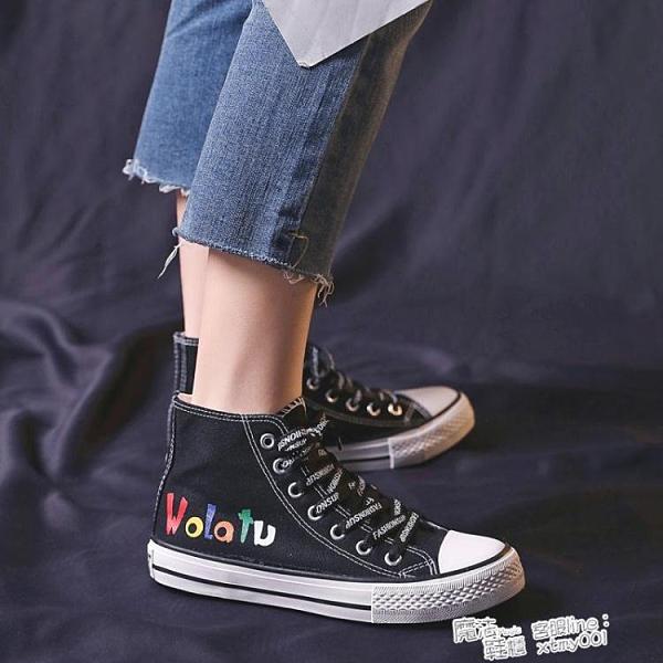 高筒帆布鞋女學生韓版ulzzang2021年春夏新款百搭布鞋流行板鞋子 喜迎新春