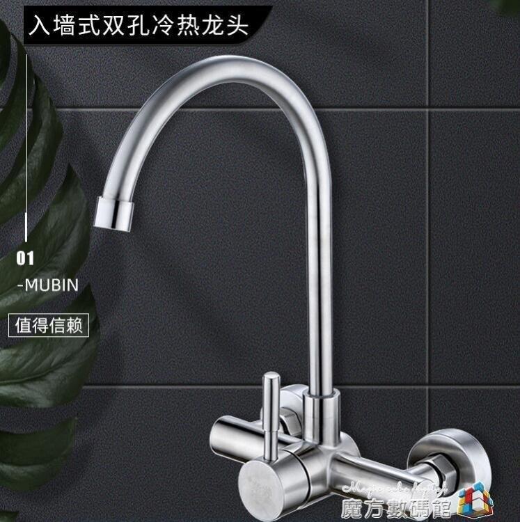 304不銹鋼廚房入墻式水龍頭冷熱 洗菜盆陽台洗衣池混水閥萬向龍頭