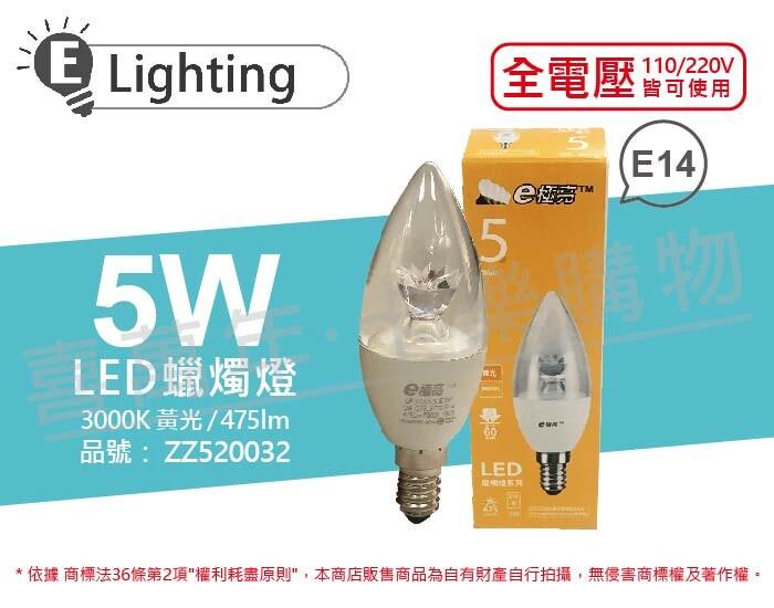 e極亮led 5w 3000k 黃光 e14 全電壓 尖清 蠟燭燈