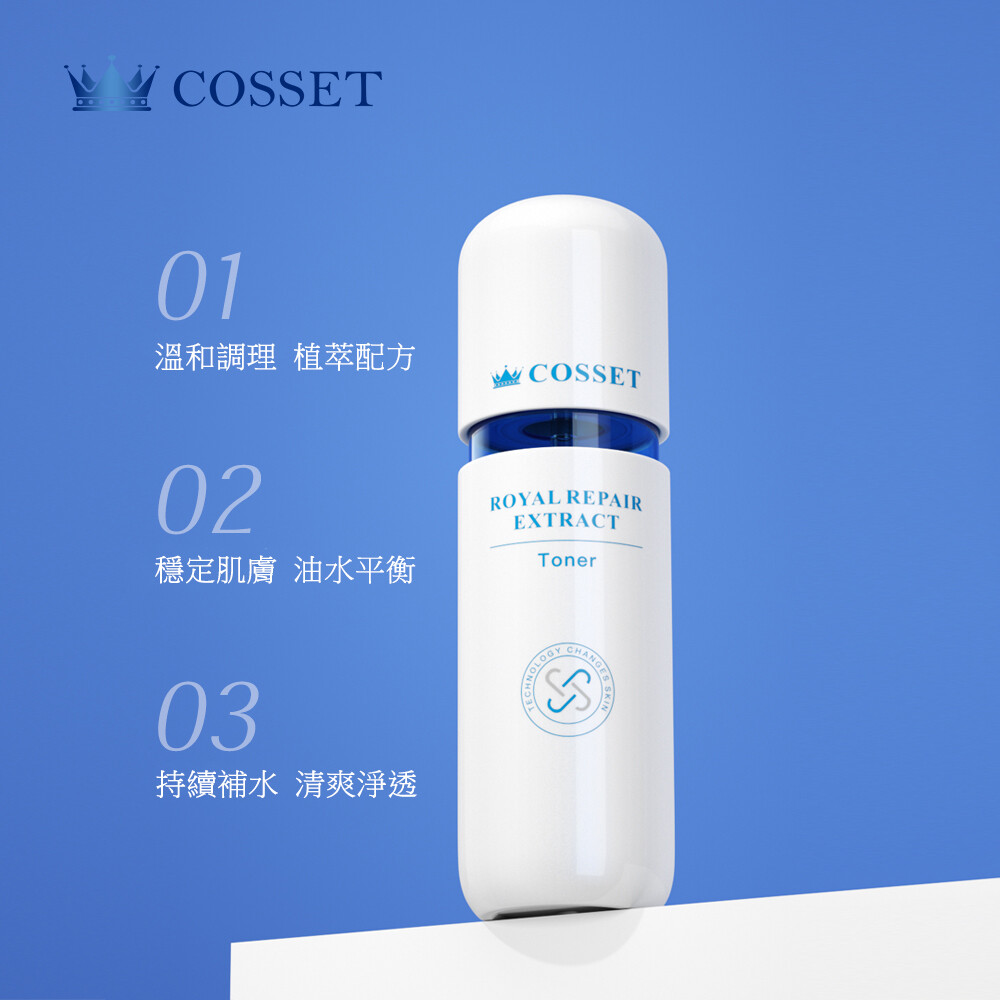 cosset 英國蔻妍調理水精華