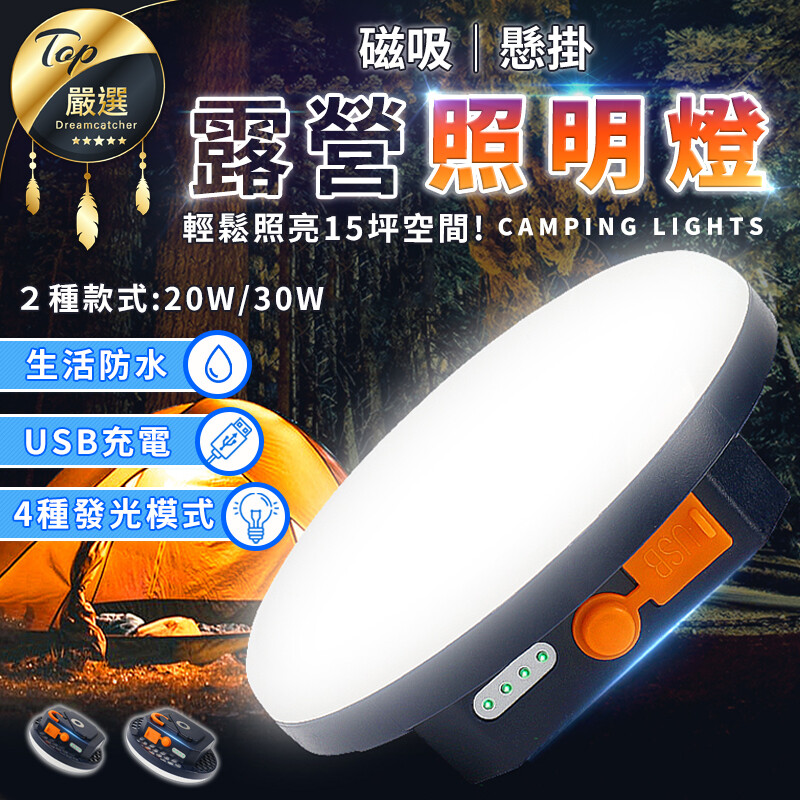 壁掛+磁吸 充電續航20小時露營照明燈-標準款 攜帶式 usb充電 磁吸充電照明hoca77