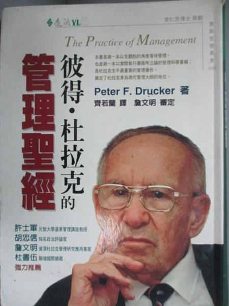 【書寶二手書T2/財經企管_CWB】彼得杜拉克的管理聖經_彼得.杜拉克