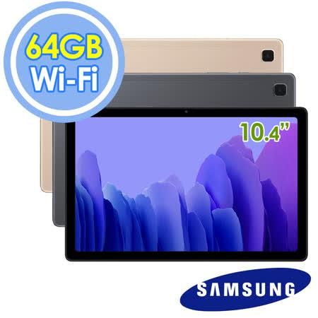 Samsung Galaxy Tab A7 Wi-Fi T500 10.4吋 八核心 64GB平板電腦-加碼送螢幕保護貼+平板立架+指觸筆+ITFIT 書本式保護殼+口罩掛繩+VOOC手機支架+酷涼巾