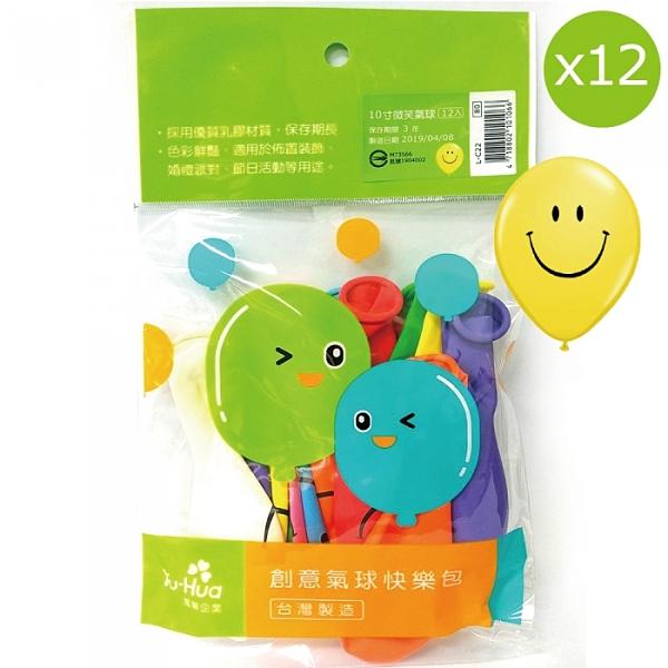 【禹華企業】微笑氣球(10寸)/12入 - 台灣品牌