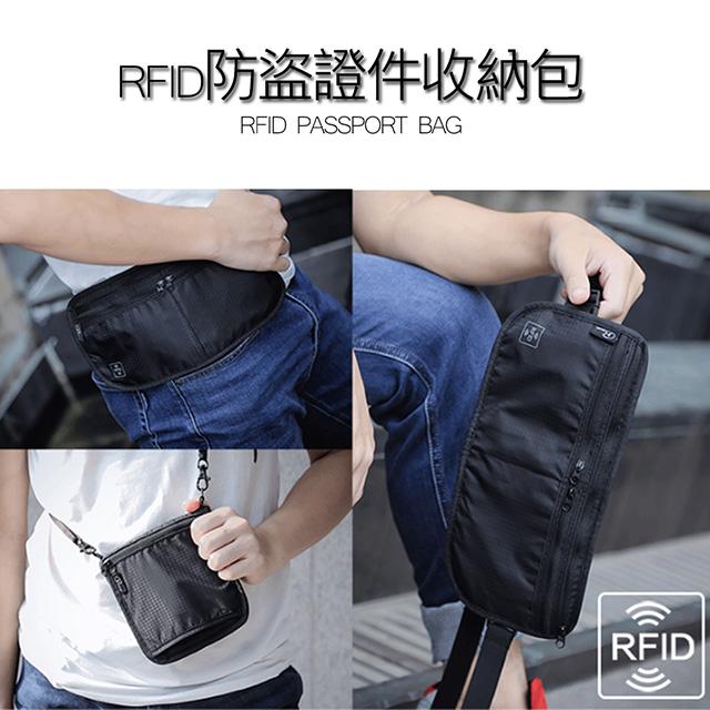 RFID防盜隨身證件護照收納包/收納袋/隨身包