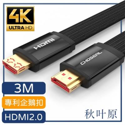 日本秋葉原 HDMI2.0專利4K高畫質影音傳輸編織扁線 黑/3M