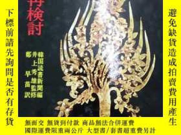 二手書博民逛書店罕見《韓國史の再検討》——日文原版Y57847 韓式系土器研究會