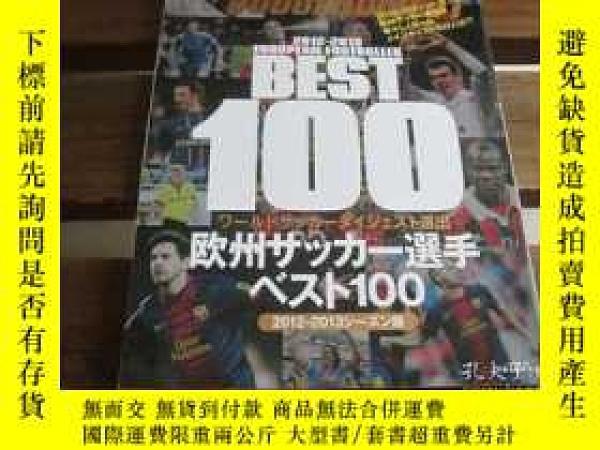 二手書博民逛書店日文原版日本足球雜誌罕見歐州サッカー選手ベスト100 2012ー