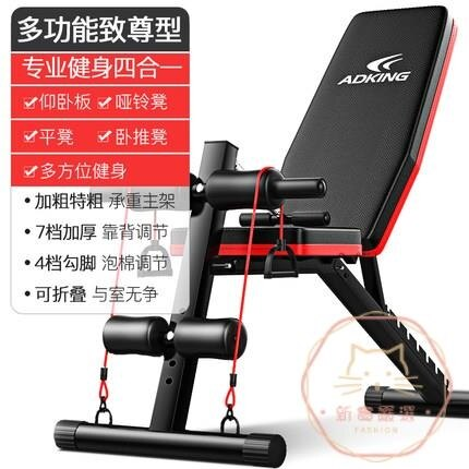 仰臥起坐器 啞鈴凳仰臥起坐健身器材家用男輔助多功能腹肌板健身椅飛鳥臥推凳 兒童節新品