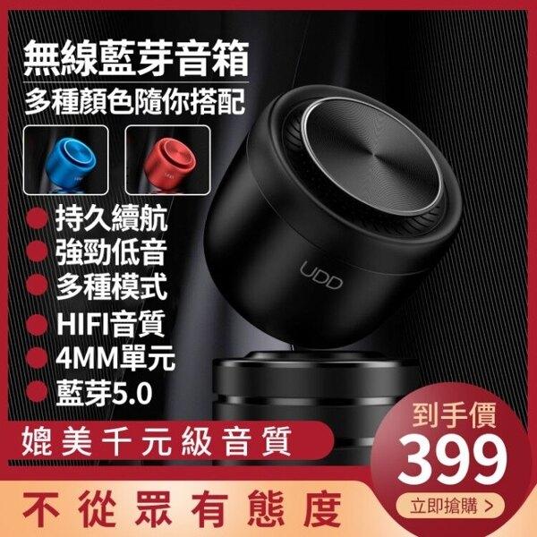UDD-X6無線藍芽音箱迷你小型音響低音炮隨身便攜式戶外家用大音量【全館免運 限時鉅惠】