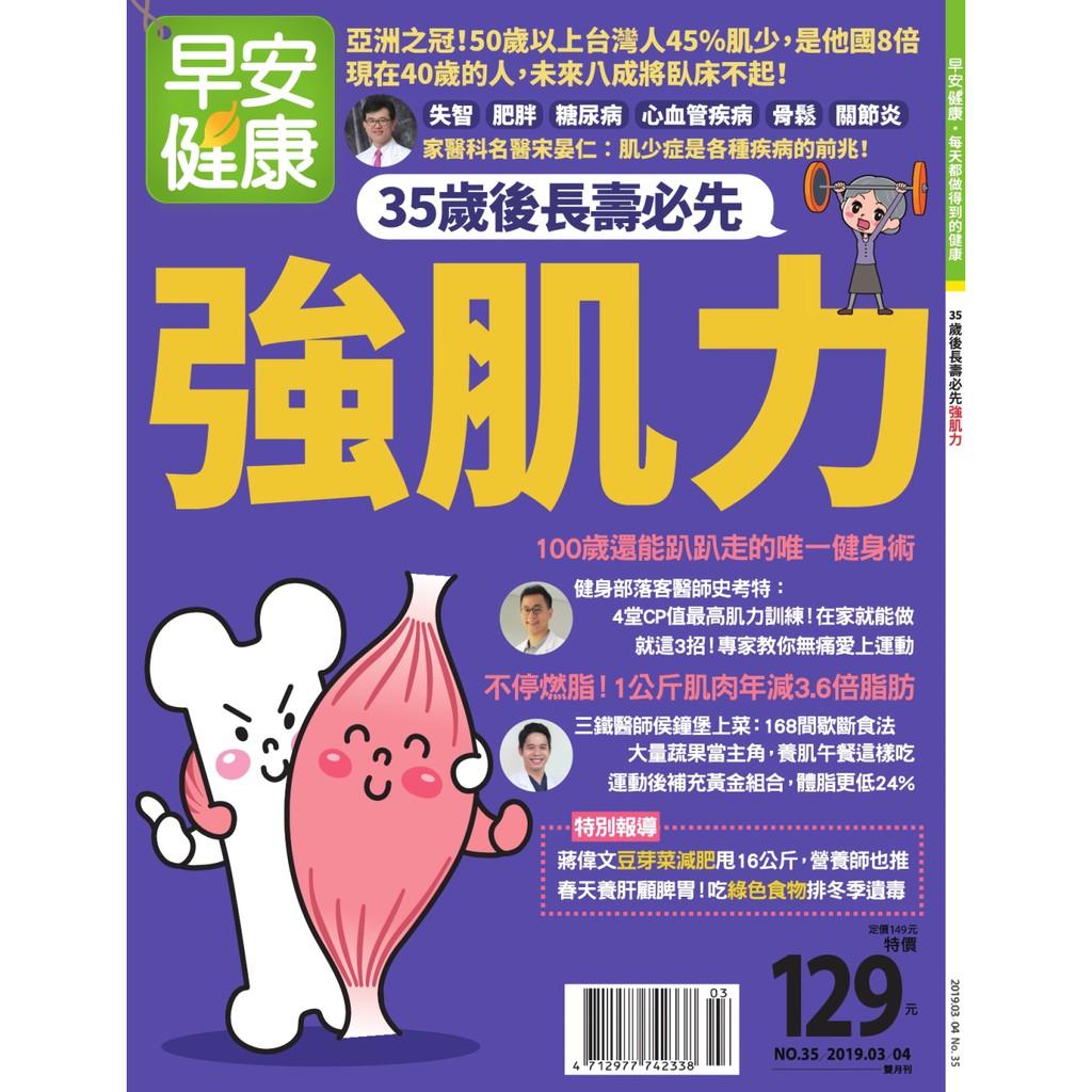 早安健康 3.4月號/2019 第35期 強肌力