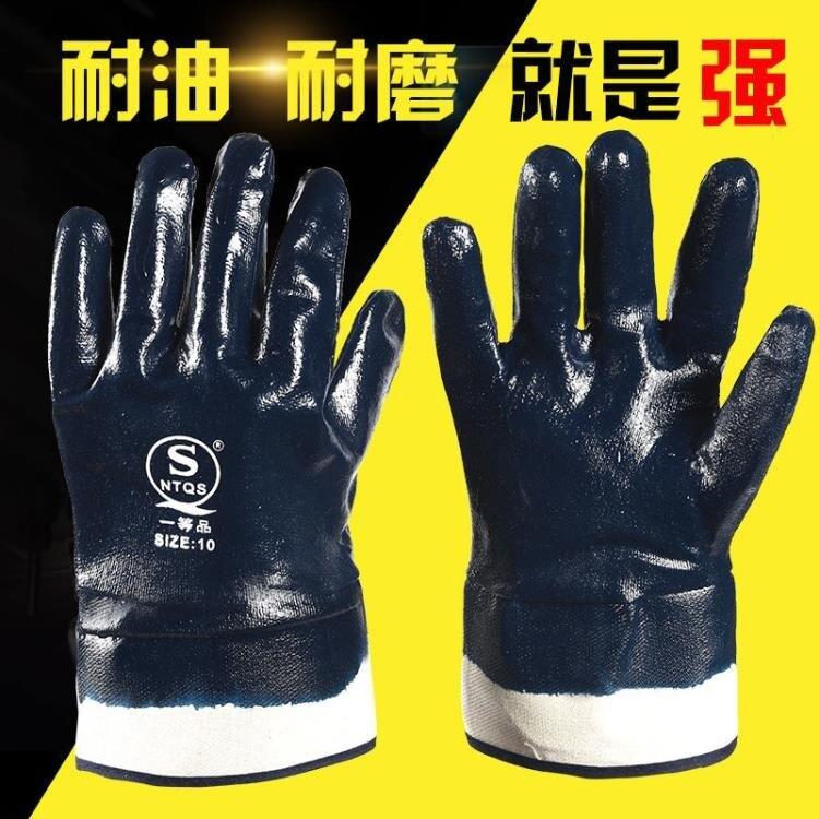 勞保手套 手套勞保浸膠耐磨防水防滑加厚耐油工作工業丁晴橡膠膠皮防油防護