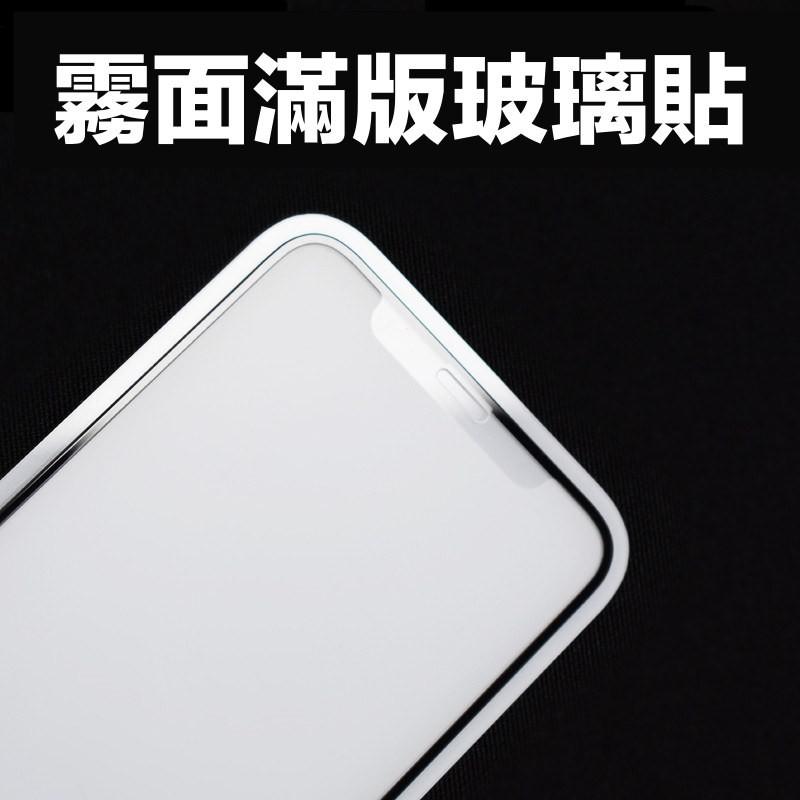 9h霧面滿版玻璃保護貼 for iphone 全型號