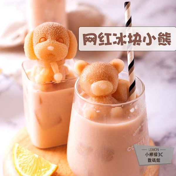 小熊咖啡奶茶冰塊模具飲料制冰格硅膠創意卡通可愛【小檸檬3C】