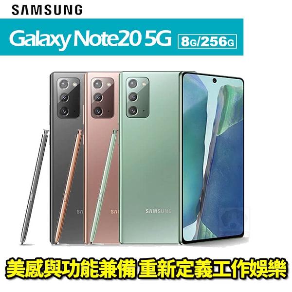 Samsung Galaxy Note20 5G 256G 智慧型手機 24期0利率 免運費