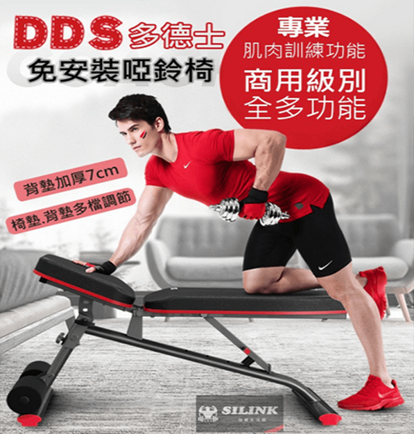 【DDS多德士免安裝啞鈴椅】-加厚背板
