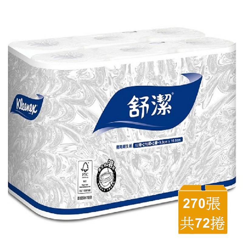 舒潔小捲筒衛生紙(270張/72捲)