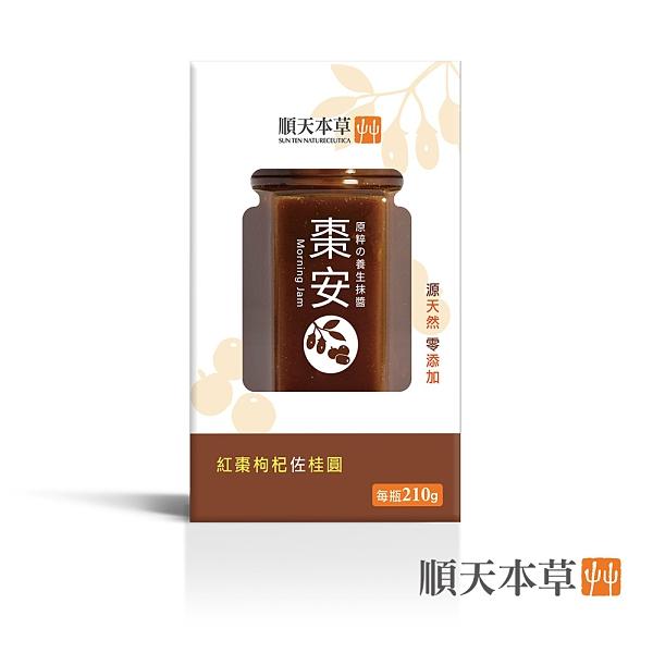 【順天本草】棗安抹醬-紅棗枸杞佐桂圓 (210g/瓶)