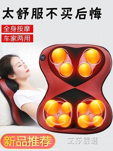 按摩枕頸椎按摩器頸部肩頸背部腰部全身多功能按摩枕車載家用電動按摩儀 【新年盛惠】