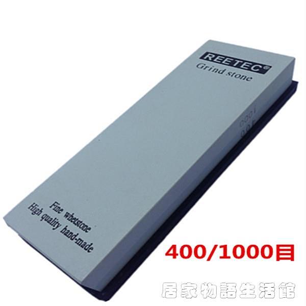 REETEC 400/1000 雙面磨刀石 家用 防滑磨刀石 油石 廚房 聖誕節全館免運