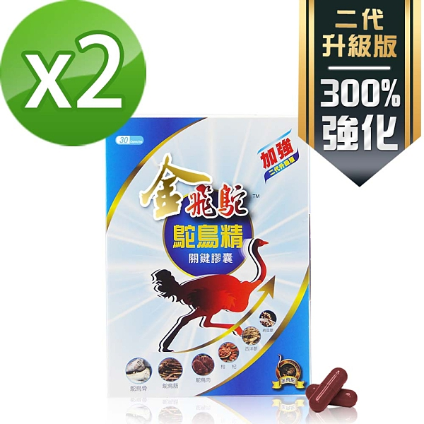 年節禮盒【金飛鴕】加強升級版 鴕鳥精關鍵膠囊(30膠囊/盒x2盒)