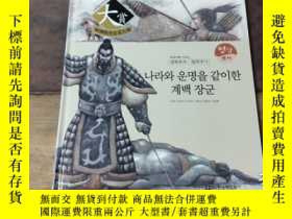 二手書博民逛書店韓國原版繪本罕見純韓文原版書 (編號210)Y271632
